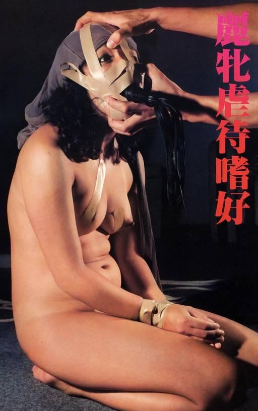 humiliated in bondage tape